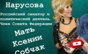 Федоров про Нарусову