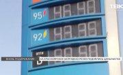 На красноярских заправках выросли цены на газ.