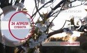 Погода в Красноярском крае на 24.04.2021
