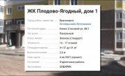"""Программа """"Коммунальная квартира"""" на 8 канале - 120 выпуск. ЖК ПЛОДОВО ЯГОДНЫЙ"""