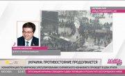 Депутат Верховной Рады Павловский: если раньше с «Беркутом» дрались националисты, то сейчас на Грушевского уже весь средний класс Киева