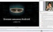 Вебинар от Vektor T13. Боевая машина Android (Вебинар 2)