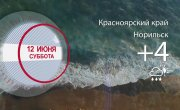 Погода в Красноярском крае на 12.06.2021