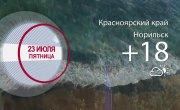 Погода в Красноярском крае на 23.07.2021