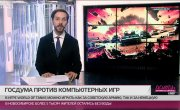 Игры патриотов. Госдума возмутилась компьютерными игрушками, в которых виртуально убивают россиян