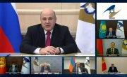 Заседание Евразийского межправительственного совета 04.12.2020