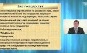 Теория государства и права. Лекция 5. Типы и формы государства
