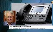 Валентин Катасонов. Терроризм и сатанизм: что роднит шахида, Трампа и Грефа