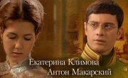 Бедная Настя - 120 серия