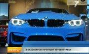 В Красноярске открылась 23-я по счету автовыставка МоторЭкспоШоу. Долгожданная Vesta прибыла в наш город