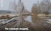 15 лет в грязи и без моста