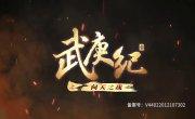 Джи Ву Ген / Gji Wu Gen - 4 сезон, 5 серия