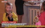 lifenews.ru 'Щедрый подарок'