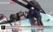 Новейшие самолеты Су-30 СМ заступили на боевое дежурство в Ростовской области