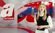 """Программа """"Актуально"""" на 8 канале № 1183 """"НПФ """"Сибирский региональный"""": продолжение истории"""""""