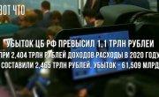 855 000 000 на комплексы деда. Путинский банк в КОЛЛАПСЕ. Хакеры атаковали КБ мин0б0р0ны.