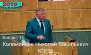 Единая Россия против повышения зарплат и уровня жизни народа   Pravda GlazaRezhet