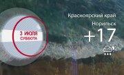 Погода в Красноярском крае на 03.07.2021