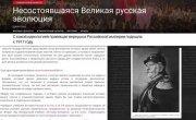 Несостоявшаяся русская эколюция. С какой идеологией Российская империя подошла к 1917 году. Аудиостатья