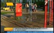 Детская площадка в одном из дворов на Взлетке может рухнуть под землю в любой момент