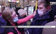 Транспортный коллапс в Красноярске