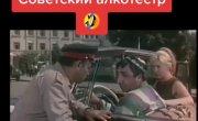 Советский алкотестер