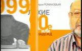 Вооруженные силы РФ: печальное наследство первого Главнокомандующего? Осторожно история - 2 (Лихие 90-е, или Время надежд). 02.05.2011.