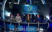 BlizzCon 2013 с русскими комментариями День 2 Часть 11