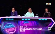 "Comedy Баттл - 11 сезон, 21 серия ""полуфинал"""