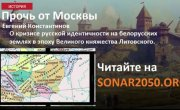 Прочь от Москвы. Кризис русской идентичности на белорусских землях в эпоху ВКЛ