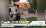 Штурм дома Алмазбека Атамбаева. Главное. Спецназ штурмует дом бывшего президента Киргизии