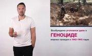 Россия начала преследование за геноцид советских граждан (Руслан Осташко)