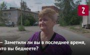Жить в России становится очень дорого
