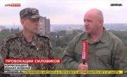 lifenews.ru 'Провокации силовиков'  Михаил Фомичев корреспондент