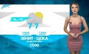 «Зенит» — ЦСКА_ прогноз погоды на матч