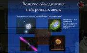 Великое объединение нейтронных звезд