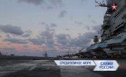 Взлет Су-33 с палубы «Адмирала Кузнецова»