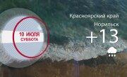 Погода в Красноярском крае на 10.07.2021