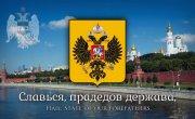 Неофициальный гимн России (1990-2000) - ''Над Отчизной величаво!'