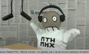 Радио 'Ненависть'. Макаревич и трусы Пескова