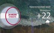 Погода в Красноярском крае на 24.07.2021