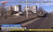 "Life News ""Главное за неделю"" от 28.02.2015"