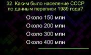 ТЕСТ НА ЗНАНИЕ СССР - Советское образование. Хорошие были времена