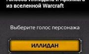 Персонажи Warcraft в «Навигаторе»