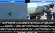 Подробно о ПАК ФА и F-22 Raptor