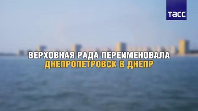 верховная рада переименовала днепропетровск нашем магазине