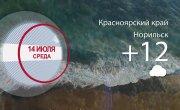 Погода в Красноярском крае на 14.07.2021