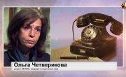 Ольга Четверикова. Мировой правящий класс реализует стратегию управляемого хаоса