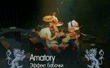 Amatory - Эффект бабочки