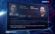 """Операция """"Дрожь"""" - тайная переписка агента Навального"""